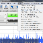 SoundEngine Freeでグラフィックイコライザーを選択