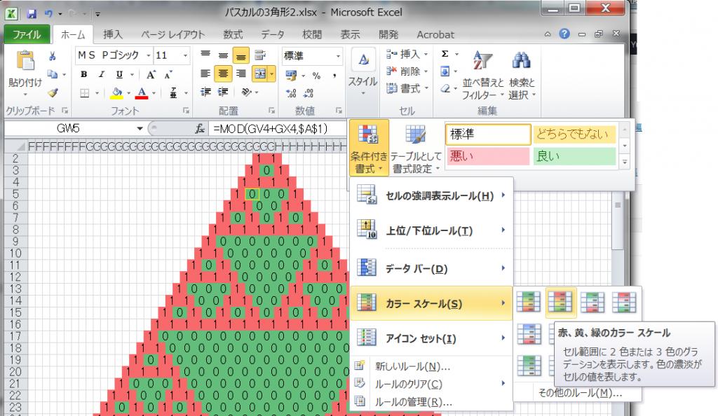 パスカルの3角形 Excel