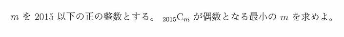 2015年東京大学前期数学第5問