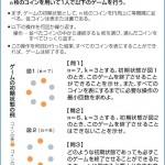 """「京大特色入試に超難問 数学の筆記試験""""五輪級""""」より"""