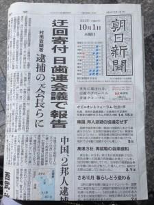 2015年10月1日 朝日新聞 朝刊