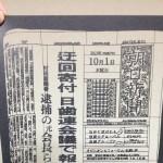 朝日新聞の切り絵(拡大)