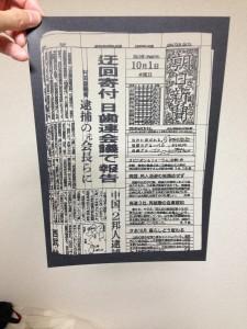 朝日新聞の切り絵