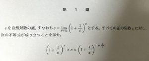 2016年東大前期理系数学第1問