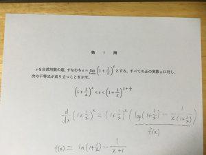 Mathpixの計算結果を書いてみる