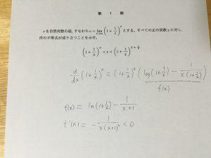 Mathpixの計算結果を書いてみる(2)